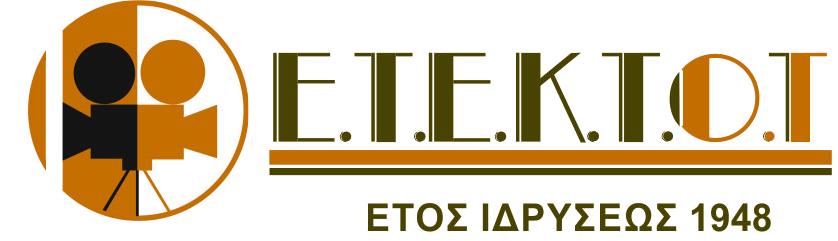 Βιβλιοθήκη Ένωσης Τεχνικών Ελληνικού Κινηματογράφου και Τηλεόρασης - Οπτικοακουστικού Τομέα